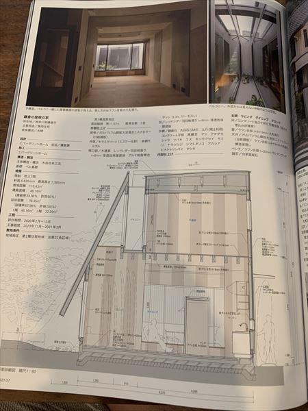 新建築住宅特集7月号 A邸